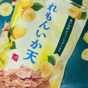 【KALDI】夏にぴったりのレモンを使ったスナックを買ってみた