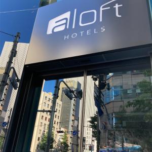 【宿泊レポ】ALOFT東京銀座 アロフトキングルームに泊まってみた!