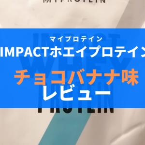 マイプロテインの「Impactホエイプロテイン チョコバナナ味」をレビュー!