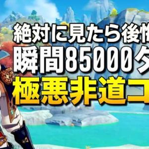 【原神】絶対に見るな!瞬間85000ダメージの極悪非道コンボが酷い・・・っ!【ゆっくり実況】Genshin Impact