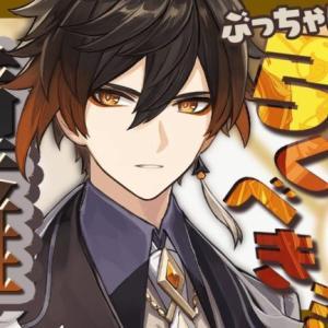 【原神】新キャラ!「鍾離」は引くべきか!?事前予想動画!【Genshin Impact】