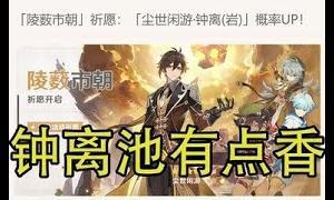 【Genshin Impact/原神】【蛋池分析】有雷泽 重云,钟离UP池有点香啊!钟离辛焱角色定位简单分析,武器池的新武器咋样?