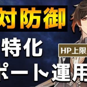 【原神】鍾離のサポート運用おすすめ聖遺物!HP特化型のシールドが硬すぎる件について…【Genshin】