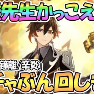 【原神】鐘離先生ガチャ出るまで回すけど、出てからもぶん回す!【Genshin】
