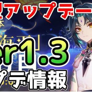 【原神】ついに魈(しょう)実装!新ボス・新イベント・新システムなどVer.1.3アップデートの詳細を紹介【Genshin Impact/げんしん】