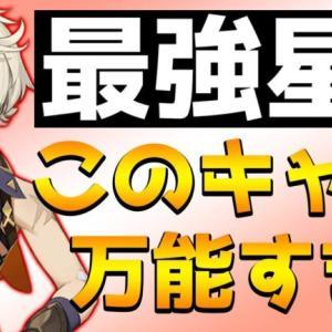 【原神】最強の万能星4キャラ!ベネットの数少ない弱点を解説!【Genshin Impact】