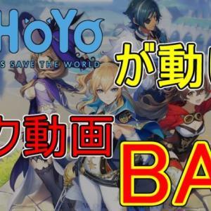 【原神】リーク動画がBAN!ついにMihoyoが動き出した!?【攻略解説】【ゆっくり実況】楓原カズハ、