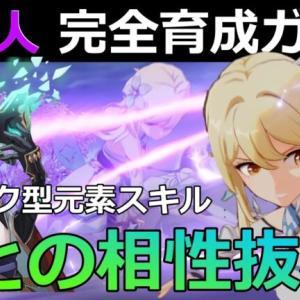 【原神】「雷旅人」完全育成ガイド 絶縁4・元素チャージ型・感電型のおすすめ武器聖遺物