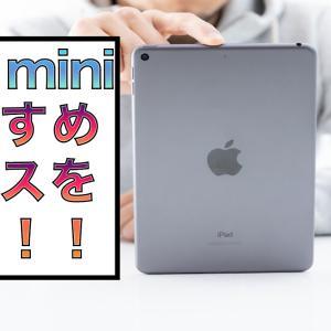 おすすめのiPad mini(第5世代)ケース6選~君はどれを買うべき?