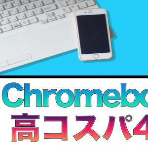 格安PCが欲しい人におすすめなChromebook4選