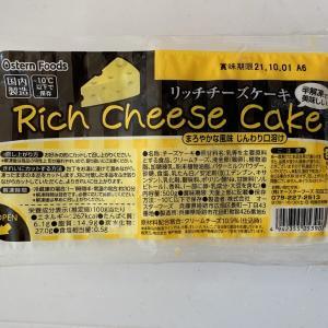 なんだこりゃ!旨すぎる冷凍ケーキ【業務スーパーリッチチーズケーキ】