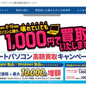 7年前のノートPCが2000円で売れました!