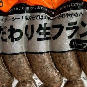 旨すぎて悶絶!業務スーパーの冷凍「こだわり生フランク」が美味!!