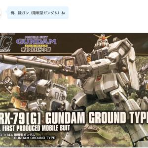 陸戦型ガンダム、なんでこんなに売ってないの?