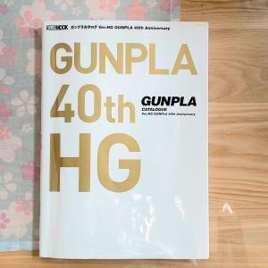 ガンプラカタログver.HG 40thという分厚い本を買いました!