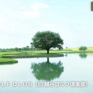 埼玉県のKOSHIGAYA GOLF CLUB、美しくも厳しいコースはボールを吸い込むブラックホール