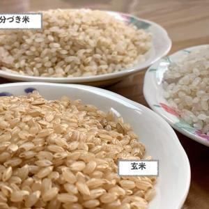 農協で買った「玄米で3kg」のお米、白米と5分づき米は何キロでしょうか?