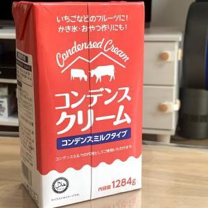 業務スーパーで買った1284gのコンデンスクリーム!練乳との違いや使い方を解説