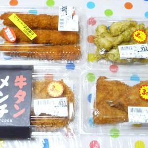 3割引きのお惣菜に弁当 10月26日の食事 甘いものが苦手という割には?