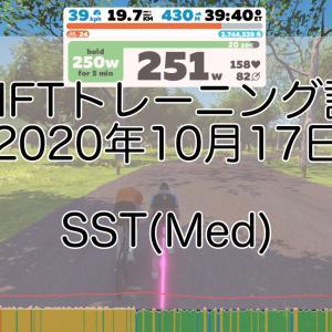 トレーニング記録【2020年10月17日】