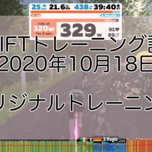 トレーニング記録【20年10月18日】