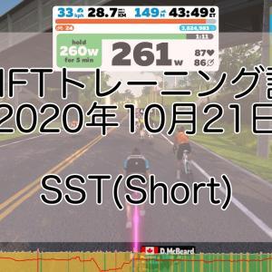 トレーニング記録【20年10月21日】