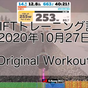 トレーニング記録【20年10月27日】