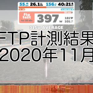FTP計測結果【20年11月】