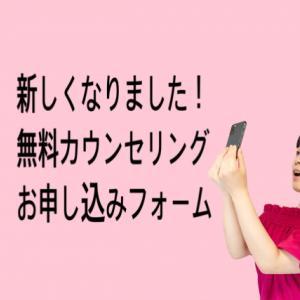 【!!お知らせ!!】夫婦・親子問題 無料カウンセリングについて