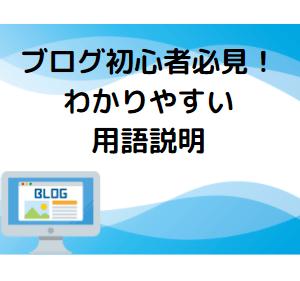 【初心者向け】ブログ開設で目にする用語・単語をわかりやすく解説!