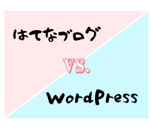 はてなブログとWordPress【収益化】におすすめなのはどっち?