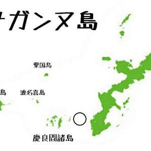 ナガンヌ島 Part 1 心構えと腹ごしらえ(慶良間諸島)