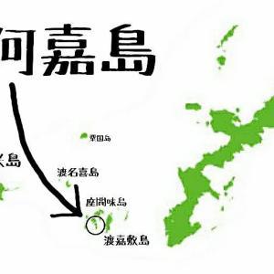 阿嘉島 Part 1 那覇からの道のりと事前計画(慶良間諸島)