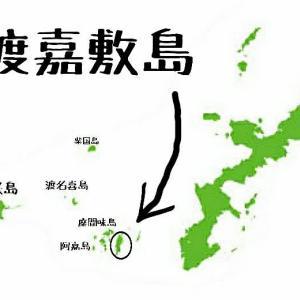 渡嘉敷島 Part 1 事前計画と連絡船みつしま(慶良間諸島)