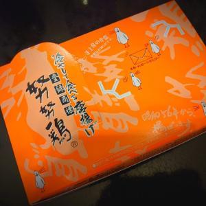 変化球おみやげ!クレイジーなアイスチキン『努努鶏(ゆめゆめどり)』(福岡市)