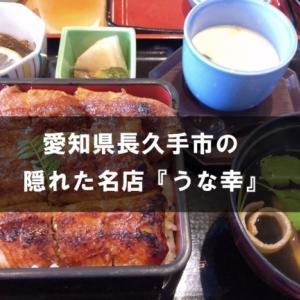 【うな丼】愛知の隠れ名店『うな幸』【ひつまぶし】