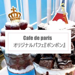 【韓国発】『カフェ ド パリ』でフルーツたっぷりボンボンを食べてきた!【パフェ】