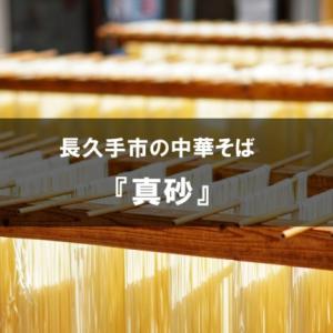 【醤油ベース】長久手市の中華そば『真砂』【高山ラーメン】