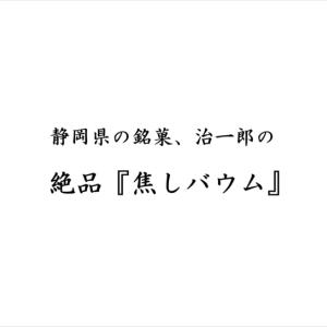 【店舗限定】治一郎の『焦しバウム』【スイーツ】