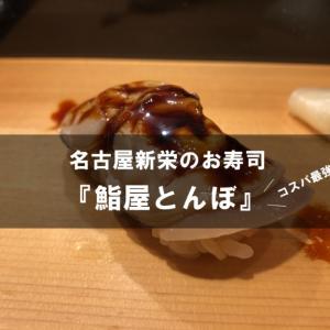 【名古屋】新栄の名店『鮨屋とんぼ』【コスパ最強】