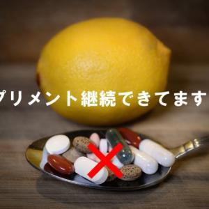 探してない?一粒に数十種類の栄養素が入っているサプリメント【飲み合わせ不要】