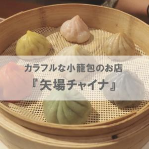 【名古屋】矢場チャイナ:カラフルな小籠包が映え!【大須】