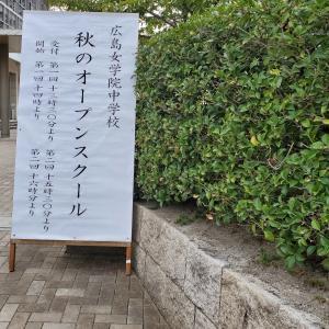 広島女学院中学オープンキャンパスレポ