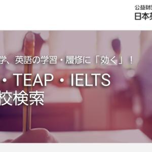 英検は広島の中学受験・高校受験にどう活用されているの?