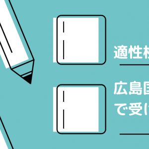 小学生国際模試適性検査型が広島国際学院中で受験できるよ!