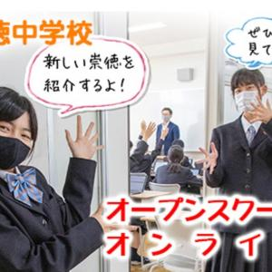 崇徳中学校オンラインオープンスクール2021レポ