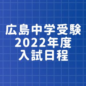 2022年(令和4年)広島中学受験入試日程まとめ