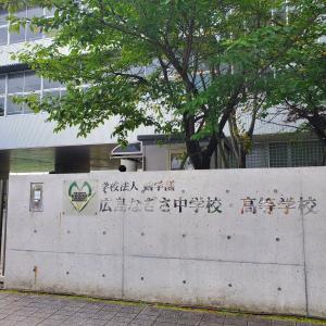 広島なぎさ中学校オープンスクールレポ2021