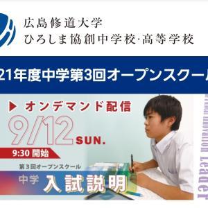 広島修道大学附属ひろしま協創中学校オープンスクールレポ2021