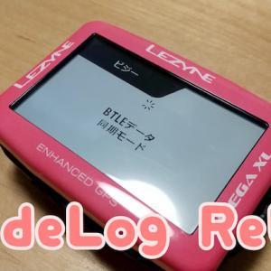 アップ失敗しても大丈夫!LEZYNE(レザイン) MEGA XL GPSのライド情報(アクティビティ)を再アップロードする方法